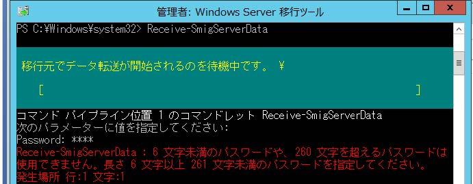 ws2003_2012_file_04