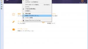 Eclipse 4.6(NEON)でマーケットプレイスが表示されない時の対処法